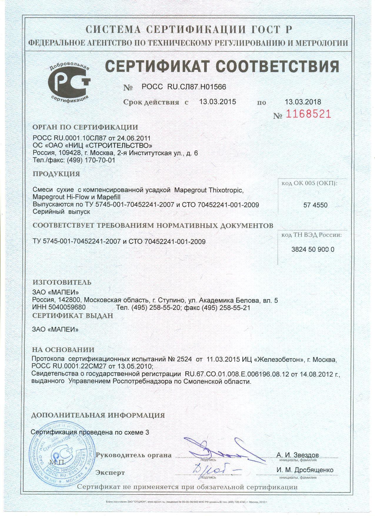 цены на раствор цементный в москве